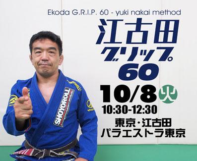 1008江古田グリップ60-140