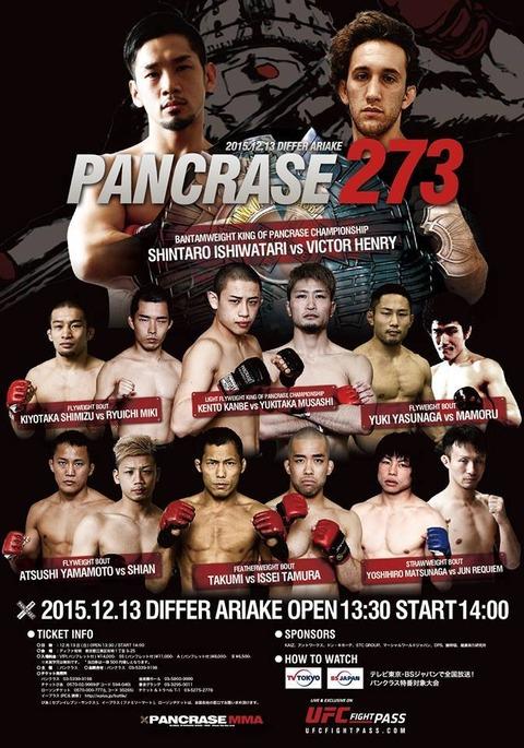 2015-12-13 pancrase