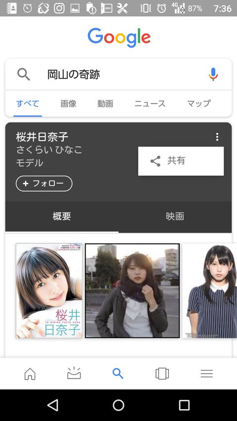 Screenshot_2018-04-21-07-36-17