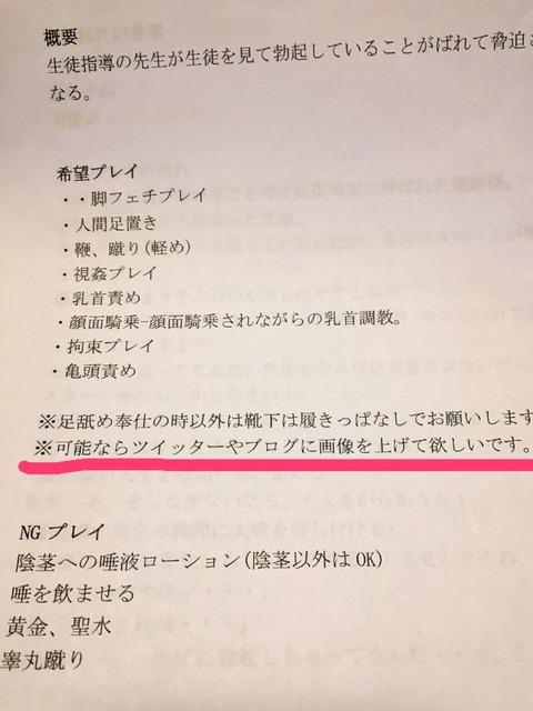 香川(神戸) 変態脚フェチ_7