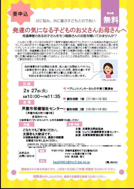 2017メンター講演会