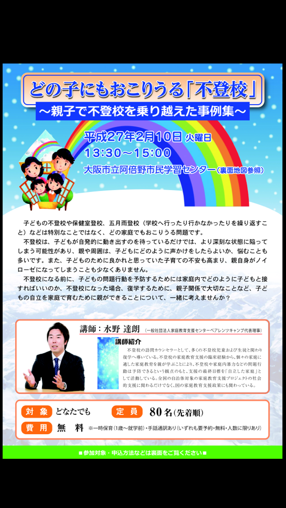 大阪市教育委員会