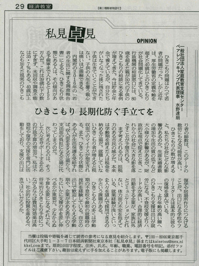 日経新聞切り抜き