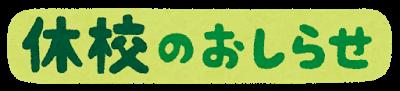 oshirase_kyuukou