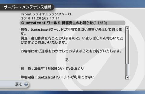 bandicam 2018-11-20 17-17-38-699