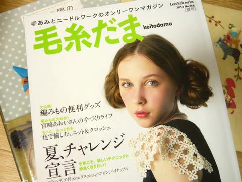毛糸だま 2013 No158 夏号 0001