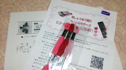 刺しゅう糸で編むハートのモチーフ モニター参加中。。。