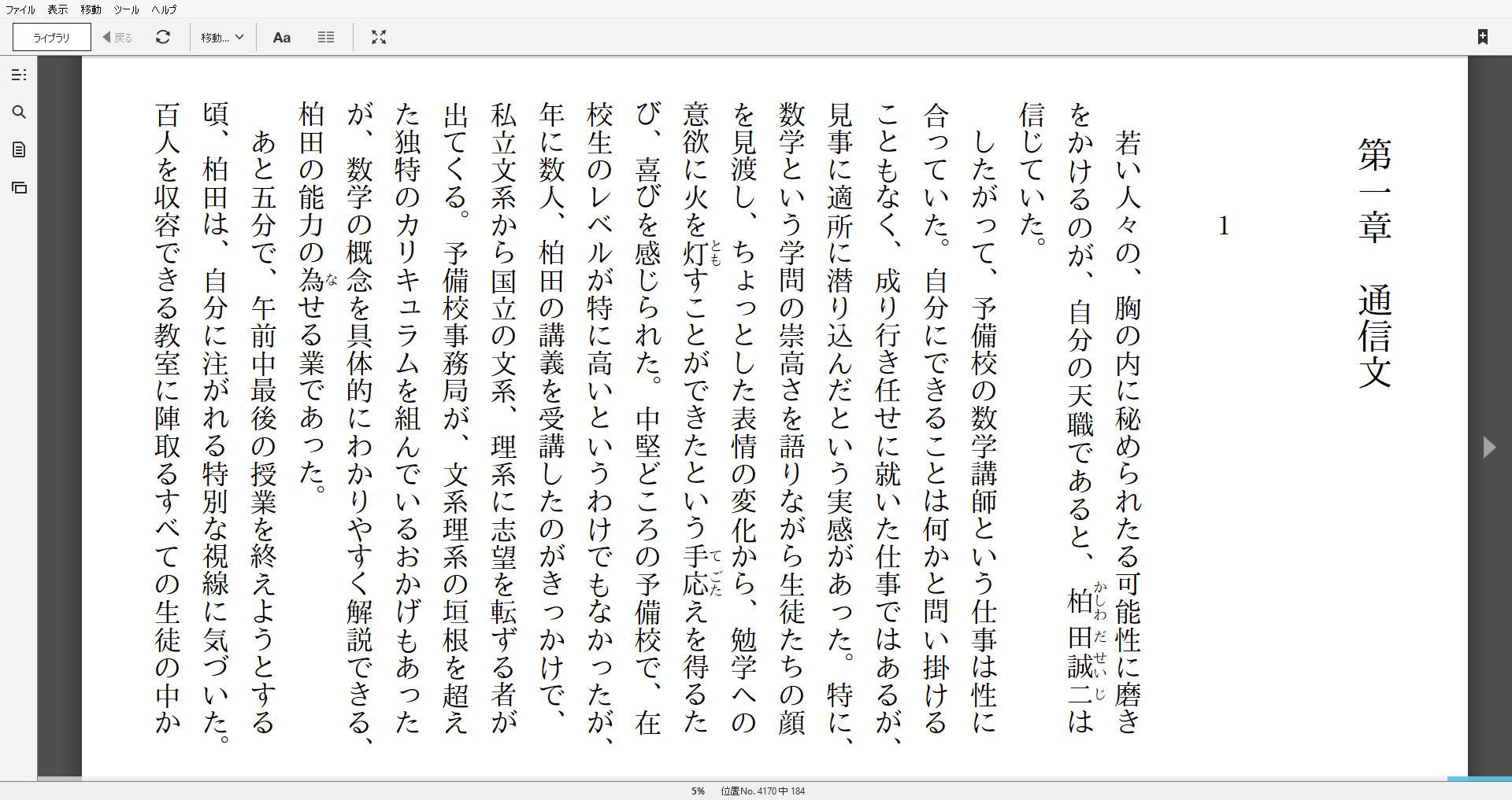鈴木光司 タイド ネタバレ
