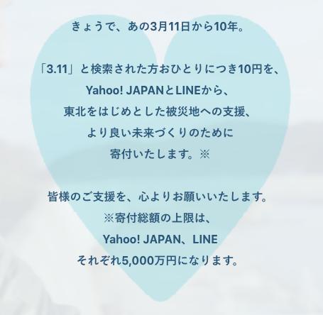 スクリーンショット 2021-03-11 10.55.01
