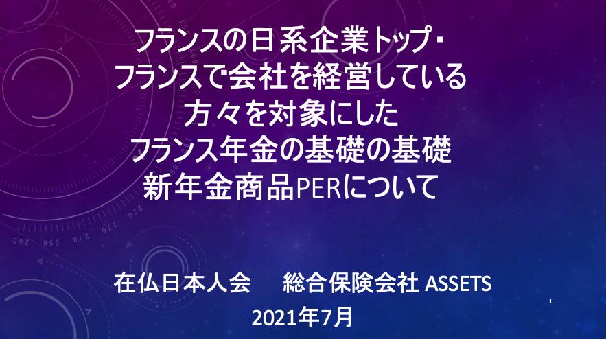 スクリーンショット 2021-06-22 22.47.29