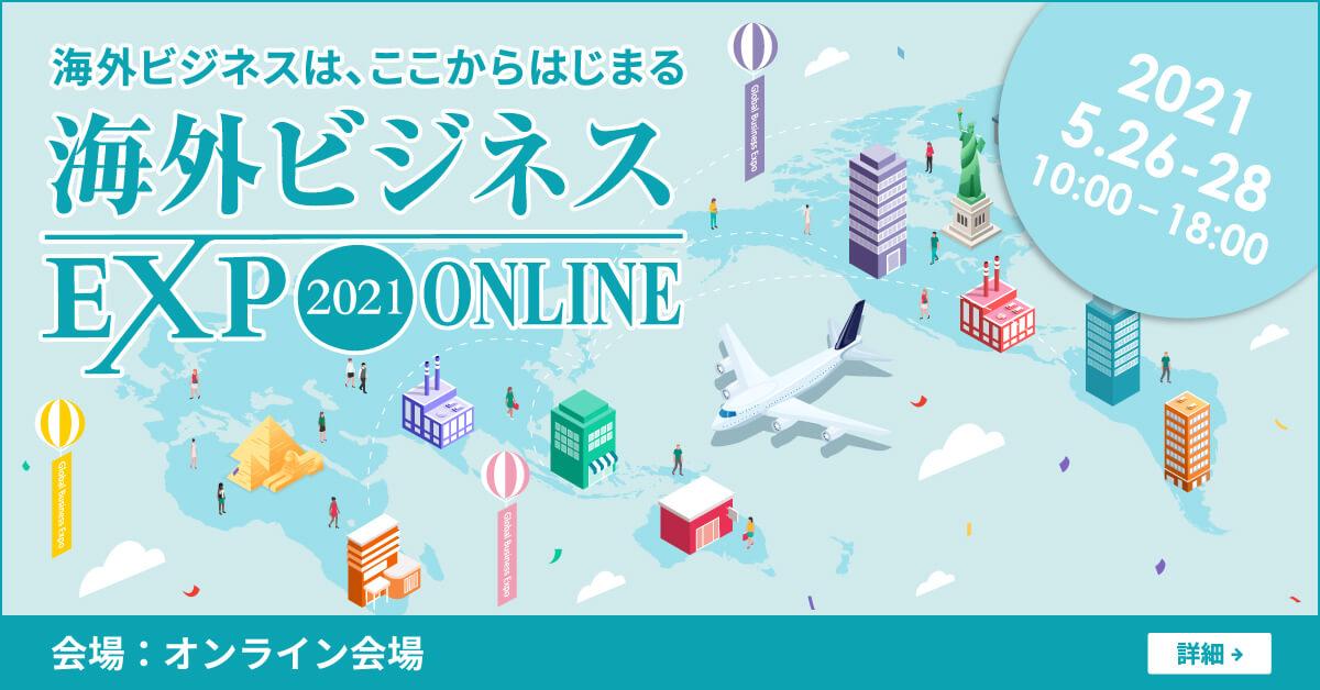 expo2021_online_1200-628