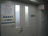 検疫所入り口