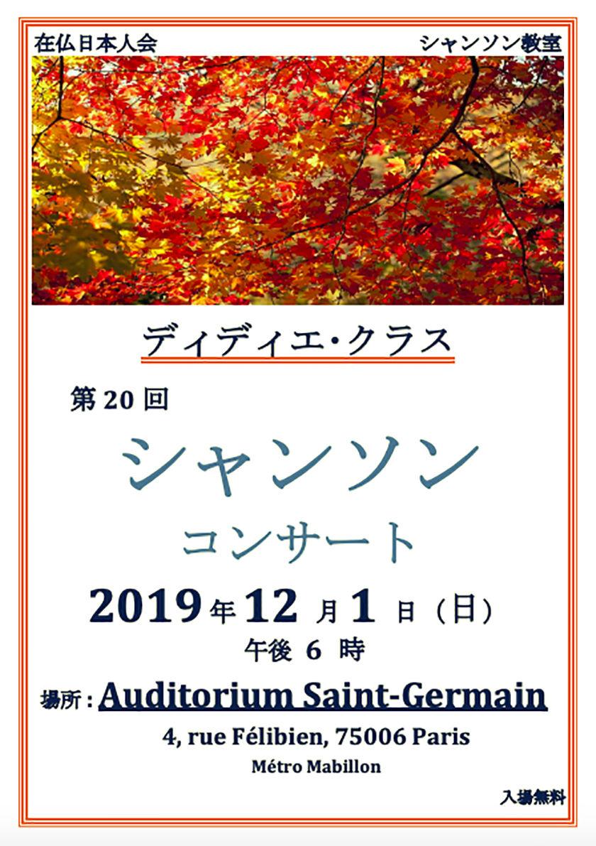 ディディエ・クラス  シャンソン・コンサート  2019 年12月1日(日)