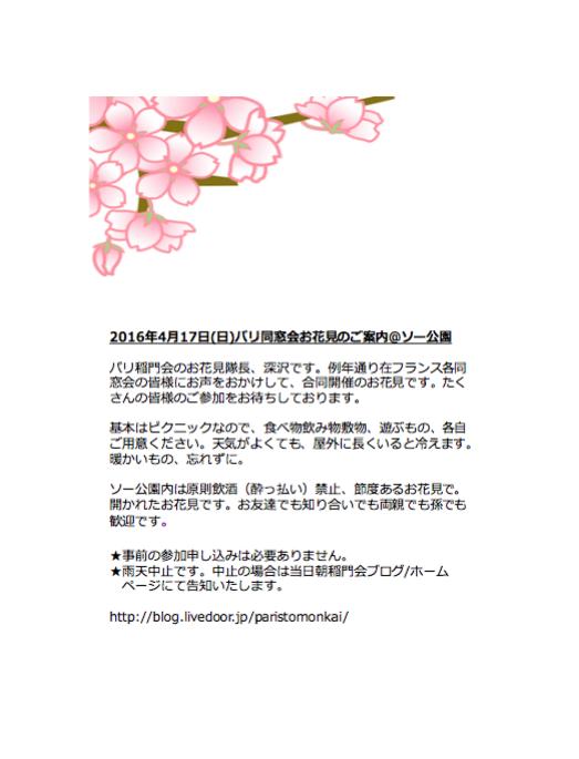 在仏同窓会合同お花見@ソー公園 4月17日(日)!