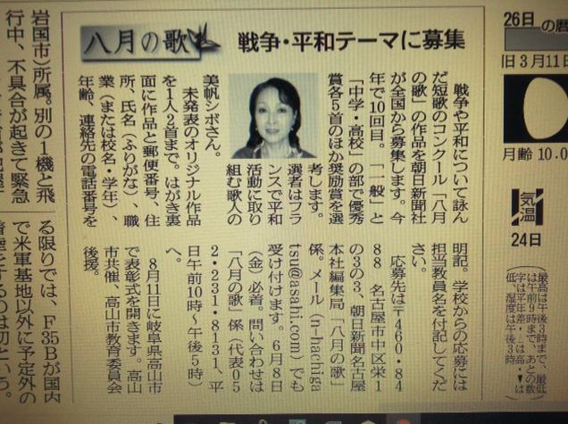 朝日新聞短歌コンクール「8月の歌」