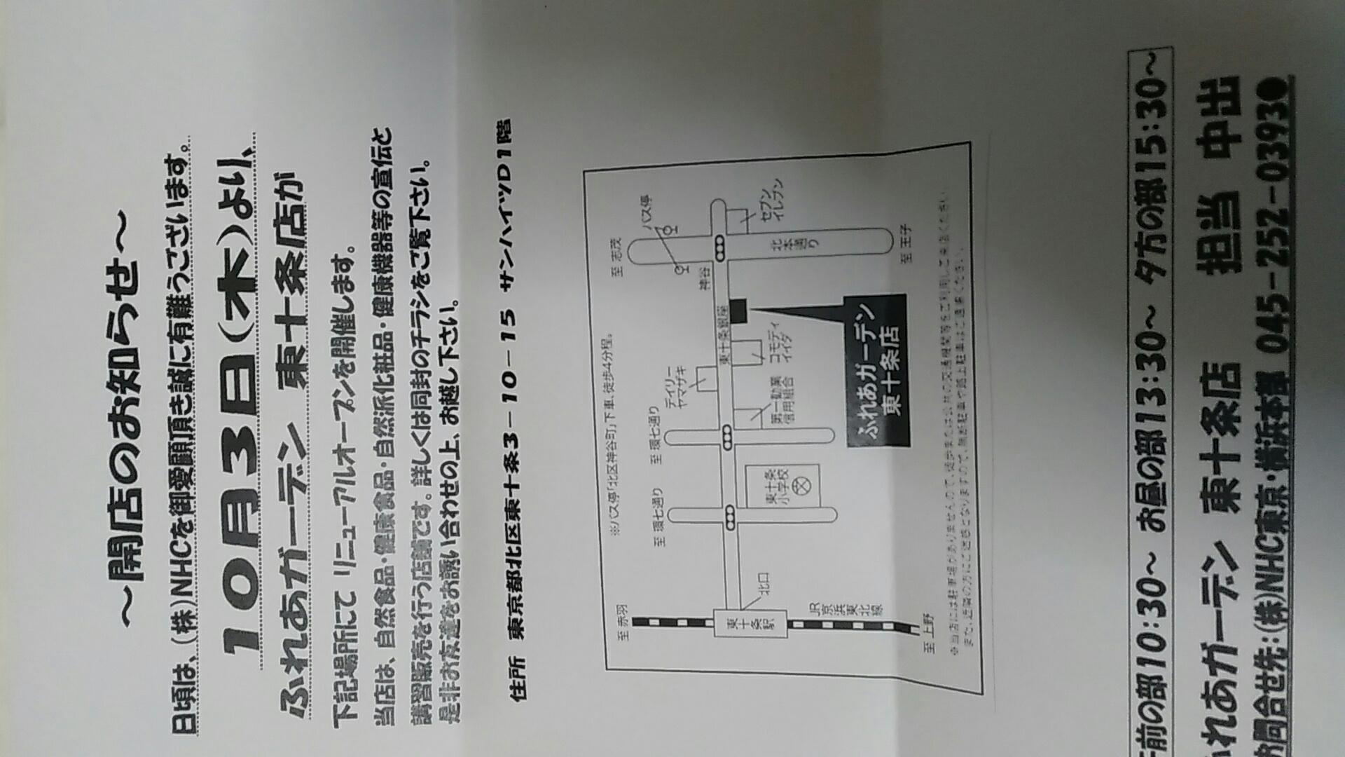 Nhc 株式 ガーデン あ 会社 ふれ NHCの評判/社風/社員の口コミ(全94件)【転職会議】