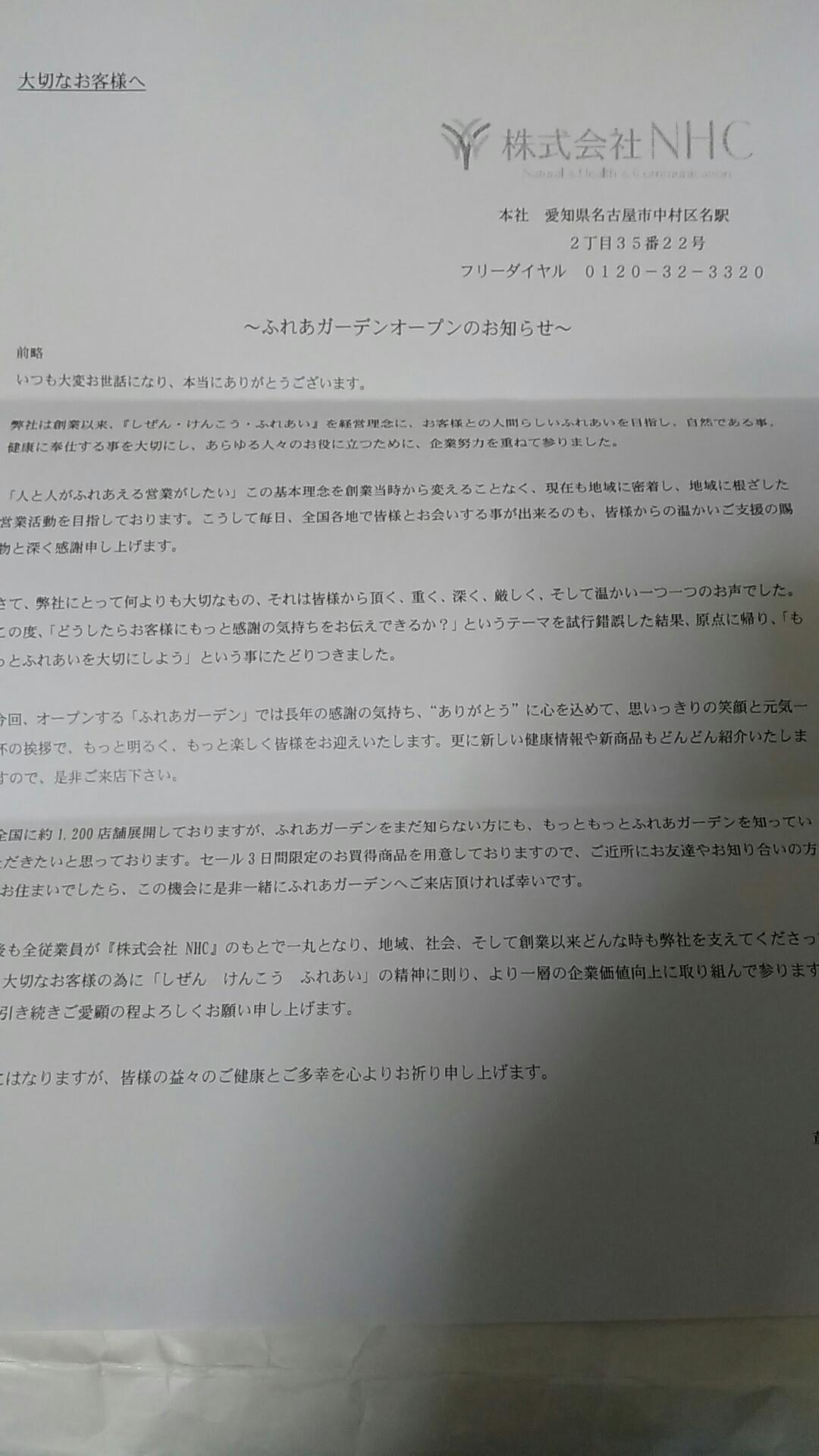 会社 ガーデン ふれ 株式 nhc あ