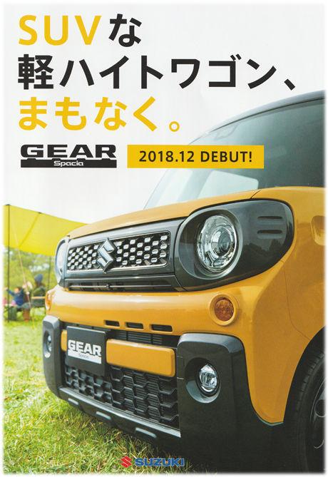 gear_7