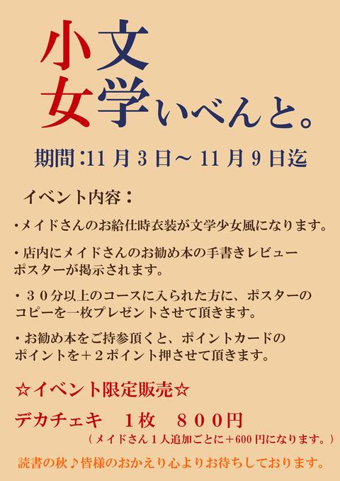 文学少女イベントポスター