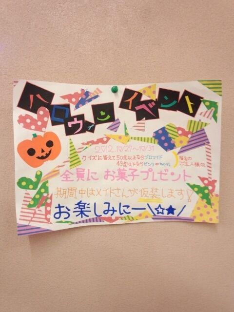 「日本橋が楽しくなる♪」メイドリフレ パルランテ !!