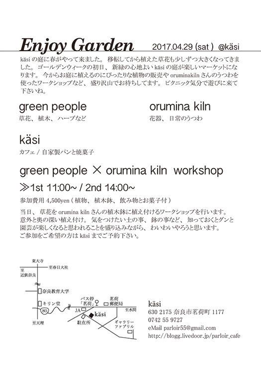 enjoy_garden_ura-1