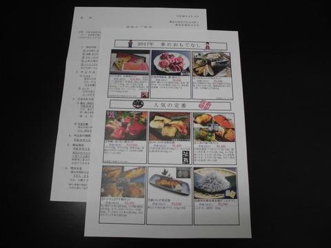 20170207横浜魚類