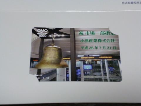 20150828小津産業