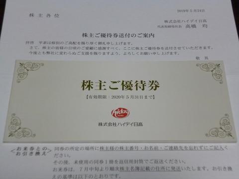20190527ハイデイ日高