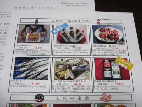 20170907横浜魚類