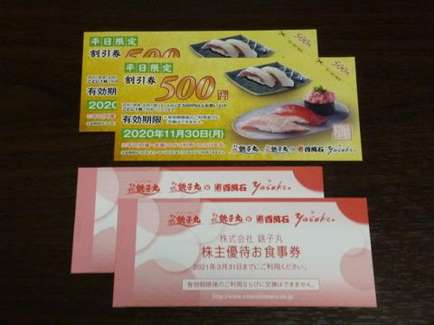 20200811銚子丸