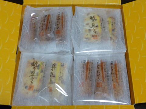 20200616岩塚製菓