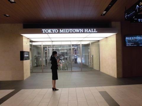 04東京ミッドタウンホール
