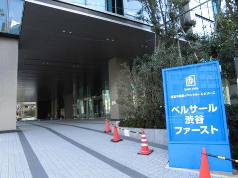 01ベルサール渋谷ファースト