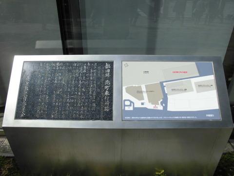 04北町奉行所跡
