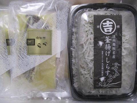 20200703横浜魚類