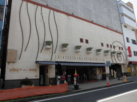 13新横浜ラーメン博物館