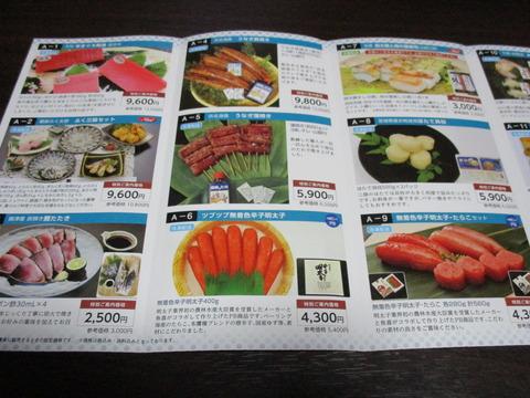 20170527魚喜