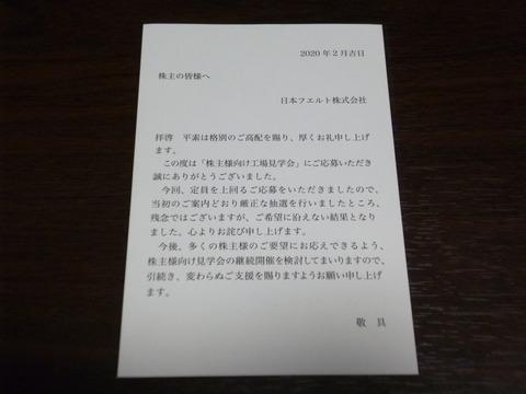 20200212日本フエルト