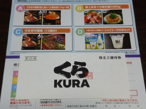 20200717くら寿司