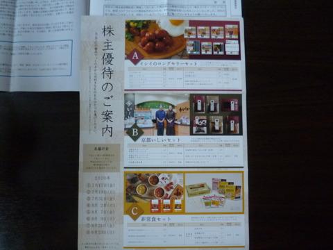 20200612石井食品