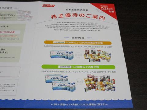 20170711日本水産