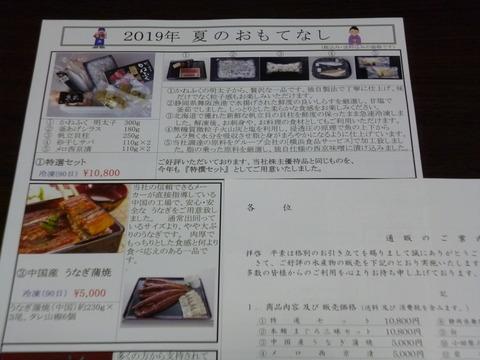 20190610横浜魚類
