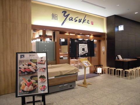 01鮨Yasuke