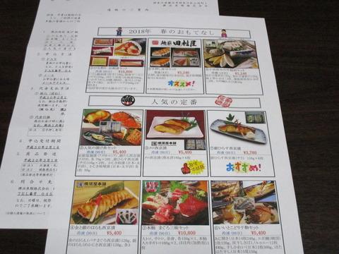 20180214横浜魚類