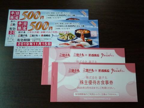 20190803銚子丸