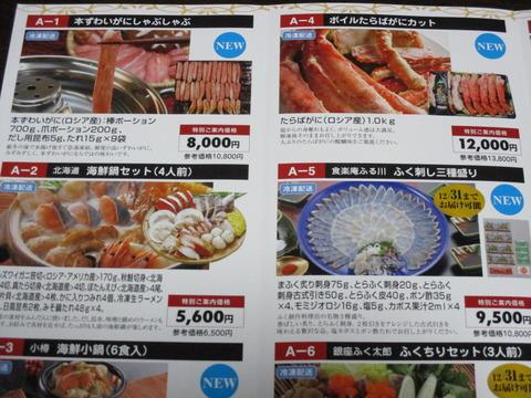 20181107魚喜