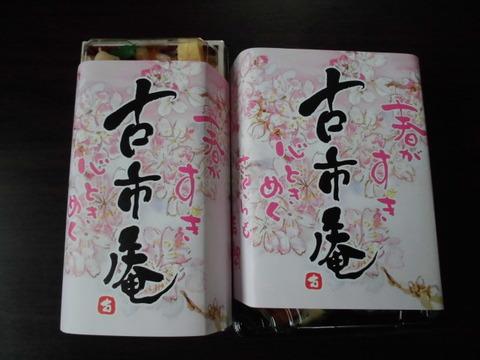 08高菜太巻・穴子寿司・ちらし寿司
