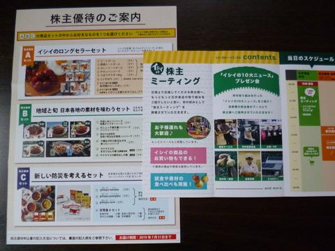 20190608石井食品