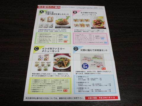 20170609石井食品
