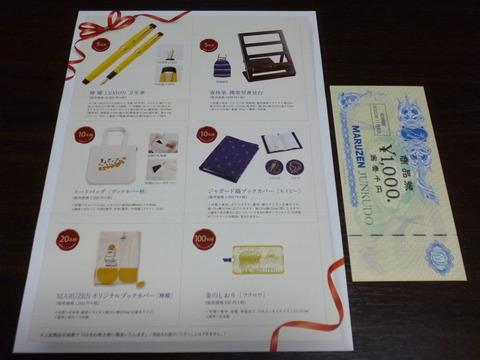 20191001丸善CHIホールディングス